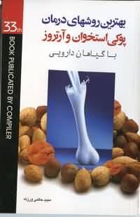 معرفي کتاب :: بهترین روشهای درمان پوكی استخوان و آرتروز
